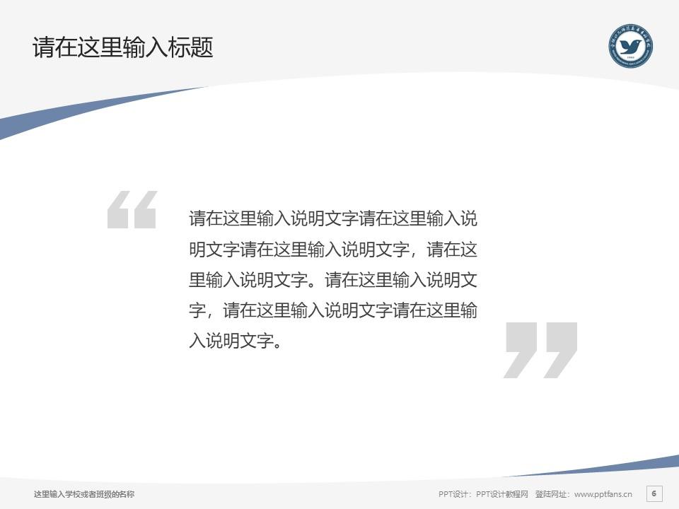 合肥幼儿师范高等专科学校PPT模板下载_幻灯片预览图6