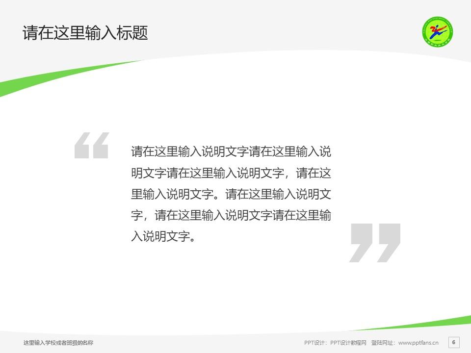 山西职业技术学院PPT模板下载_幻灯片预览图6