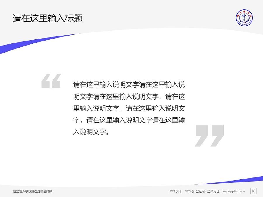 蚌埠医学院PPT模板下载_幻灯片预览图6