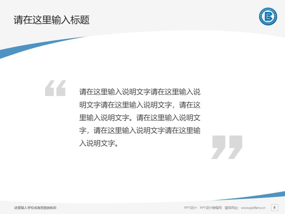福建对外经济贸易职业技术学院PPT模板下载_幻灯片预览图6