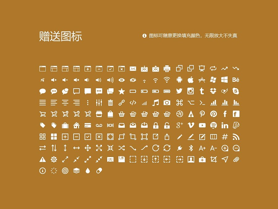 汕头大学PPT模板下载_幻灯片预览图33