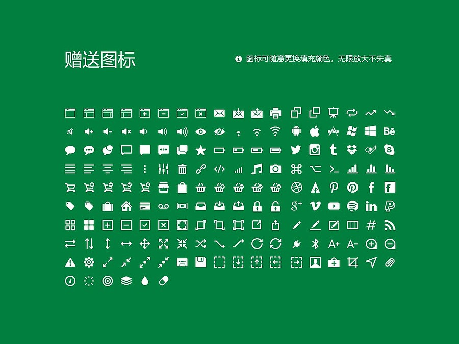 浙江师范大学PPT模板下载_幻灯片预览图33