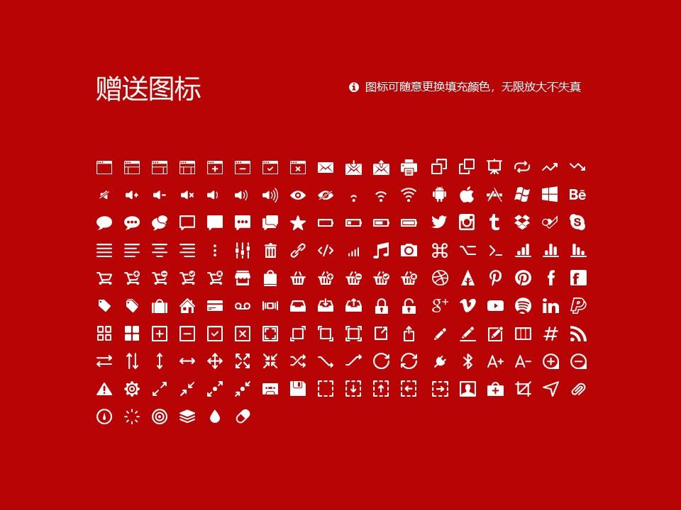 南京特殊教育职业技术学院PPT模板下载_幻灯片预览图33