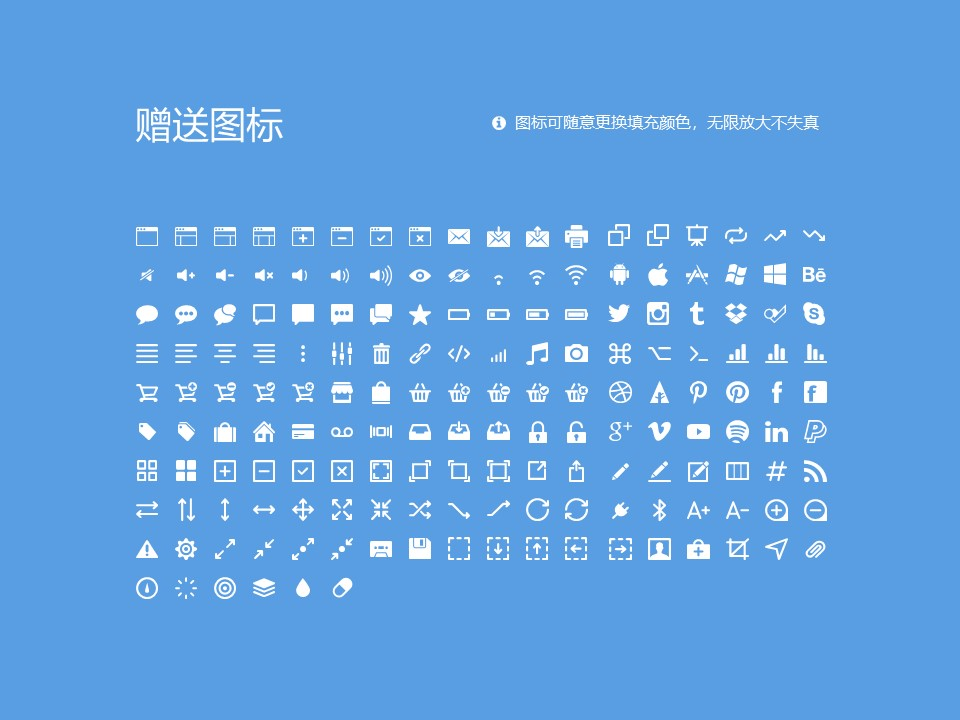 沧州职业技术学院PPT模板下载_幻灯片预览图33