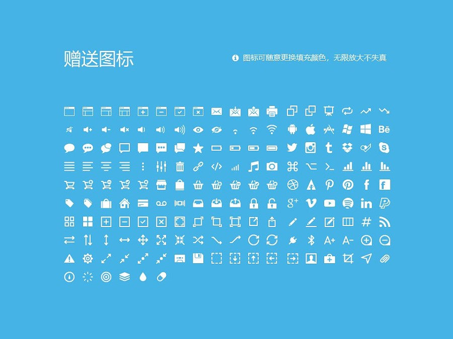 冀中职业学院PPT模板下载_幻灯片预览图33