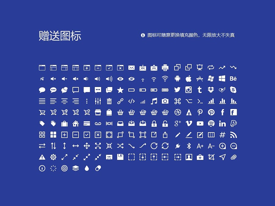 石家庄铁道大学PPT模板下载_幻灯片预览图33