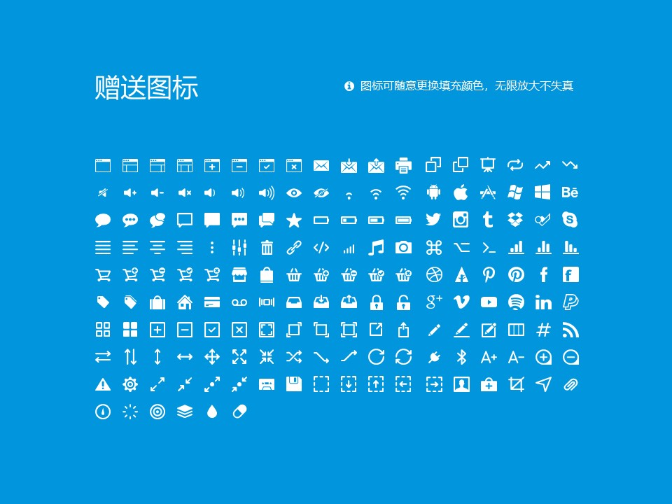 民办合肥滨湖职业技术学院PPT模板下载_幻灯片预览图33