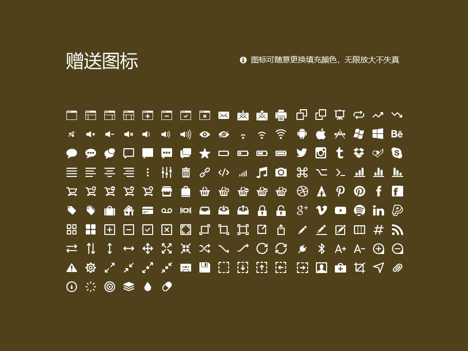 铜陵学院PPT模板下载_幻灯片预览图33