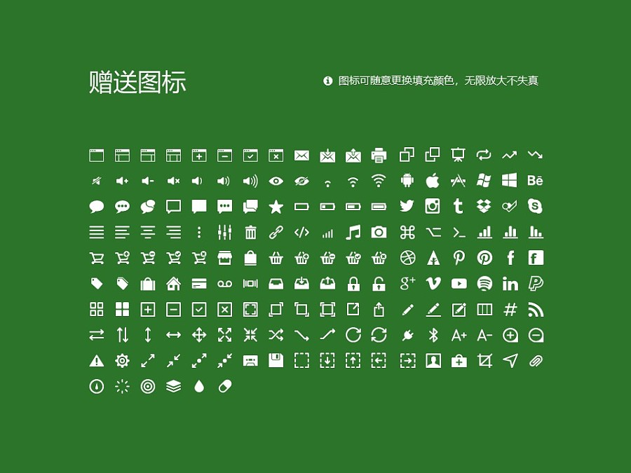 滁州学院PPT模板下载_幻灯片预览图33