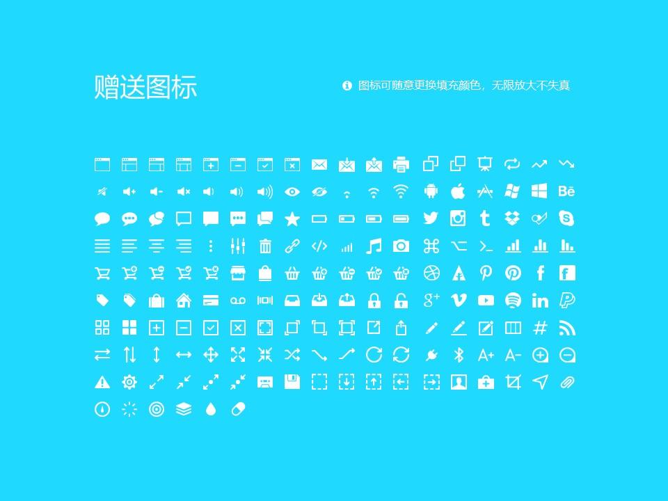 淮北师范大学PPT模板下载_幻灯片预览图33