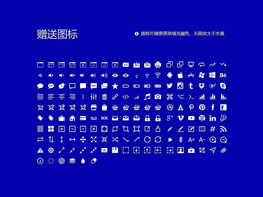 安徽工业大学PPT模板下载_幻灯片预览图33