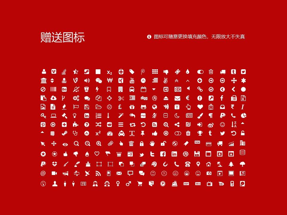 南京特殊教育职业技术学院PPT模板下载_幻灯片预览图36