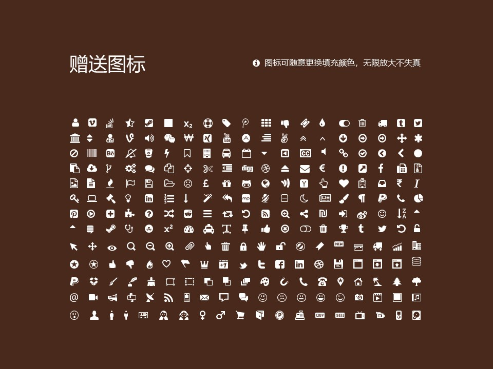 江苏第二师范学院PPT模板下载_幻灯片预览图36