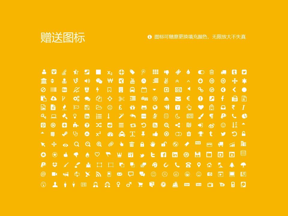 阜阳职业技术学院PPT模板下载_幻灯片预览图36