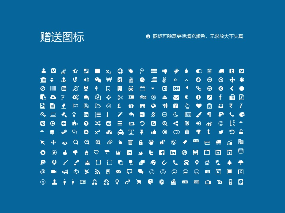 安徽商贸职业技术学院PPT模板下载_幻灯片预览图36