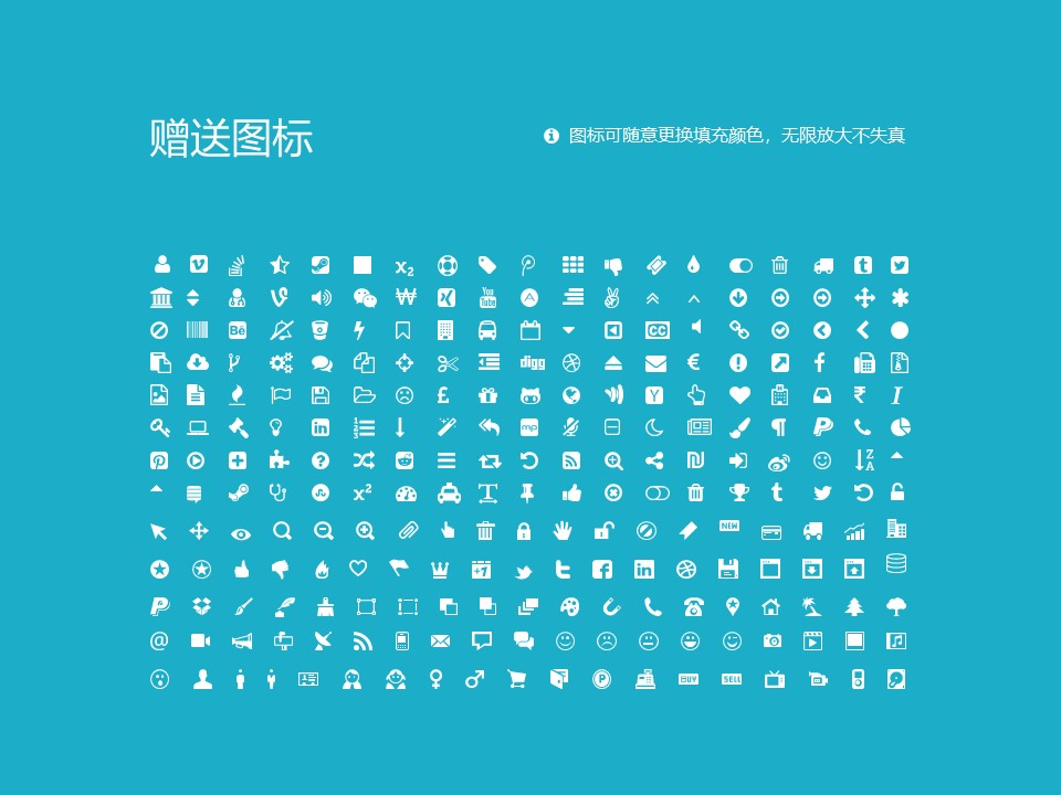 蚌埠经济技术职业学院PPT模板下载_幻灯片预览图36