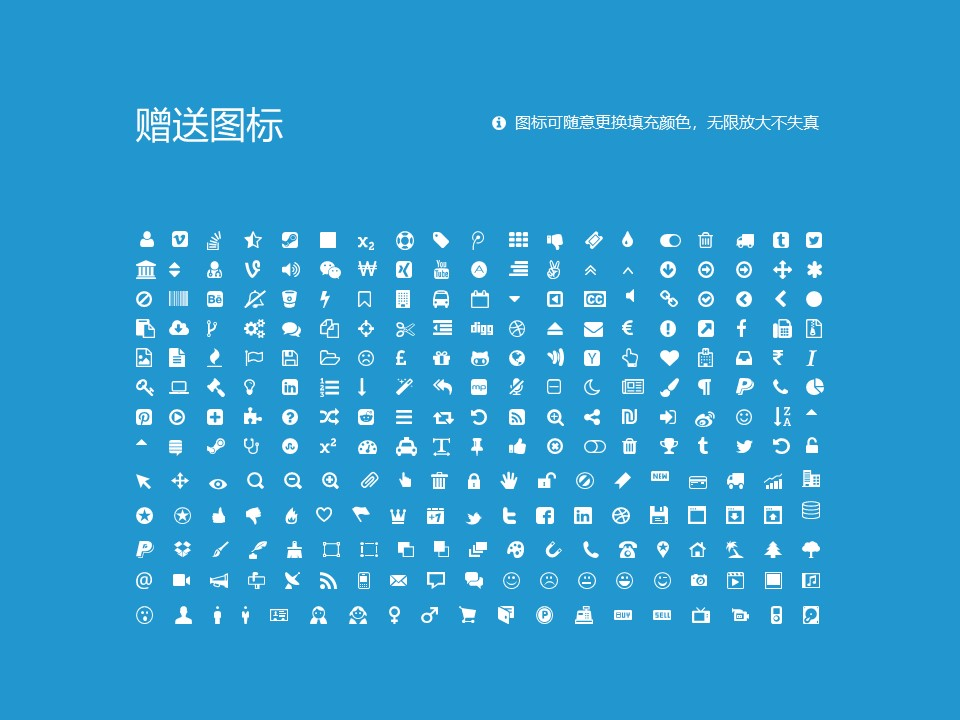 安徽三联学院PPT模板下载_幻灯片预览图36