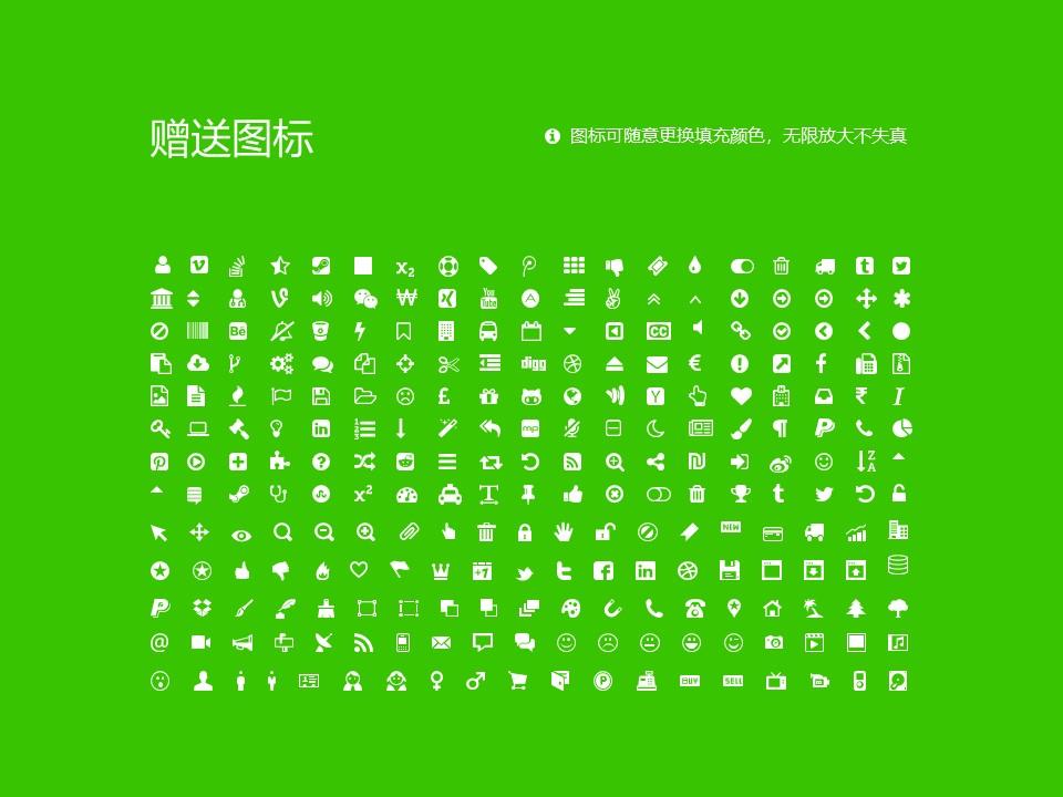 山西职业技术学院PPT模板下载_幻灯片预览图36