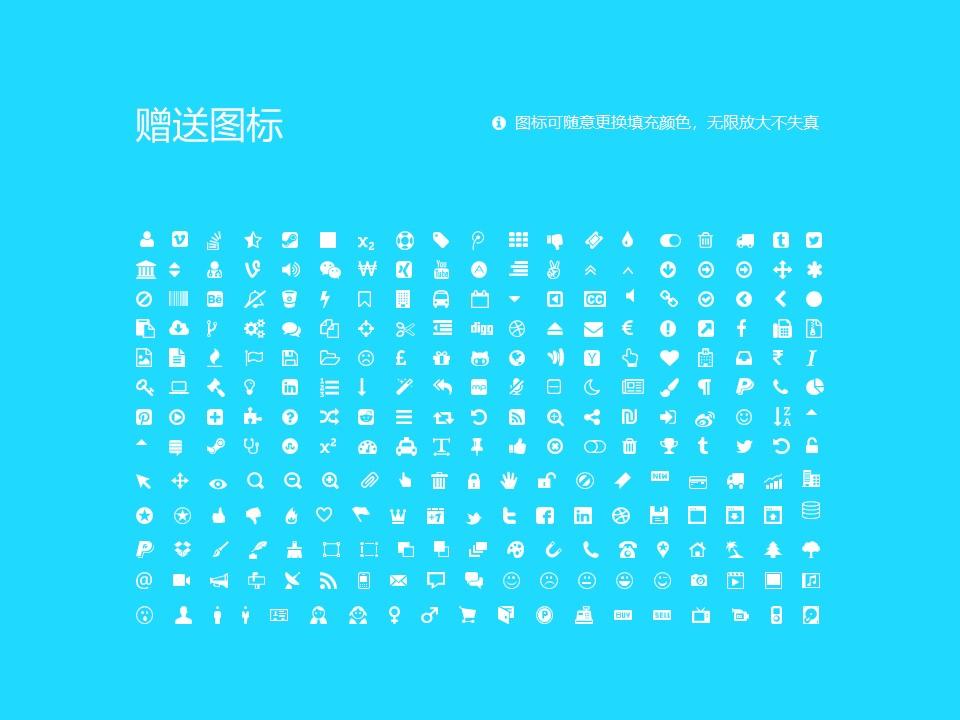 淮北师范大学PPT模板下载_幻灯片预览图36