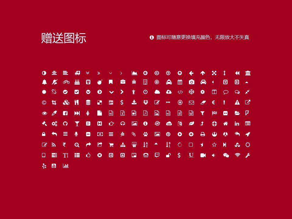 浙江金融职业学院PPT模板下载_幻灯片预览图35