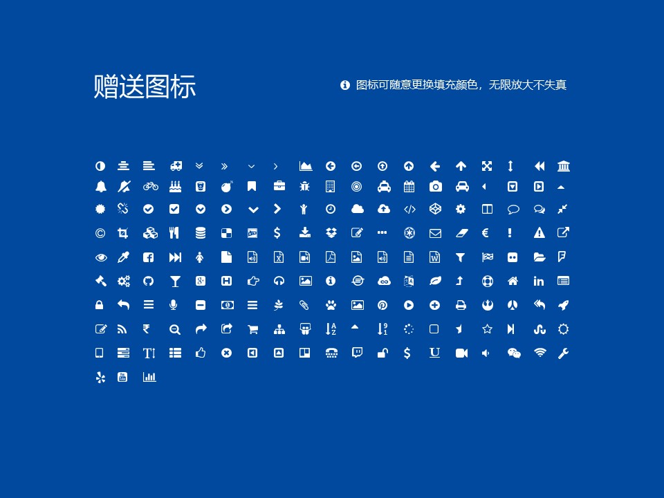 宿州职业技术学院PPT模板下载_幻灯片预览图35