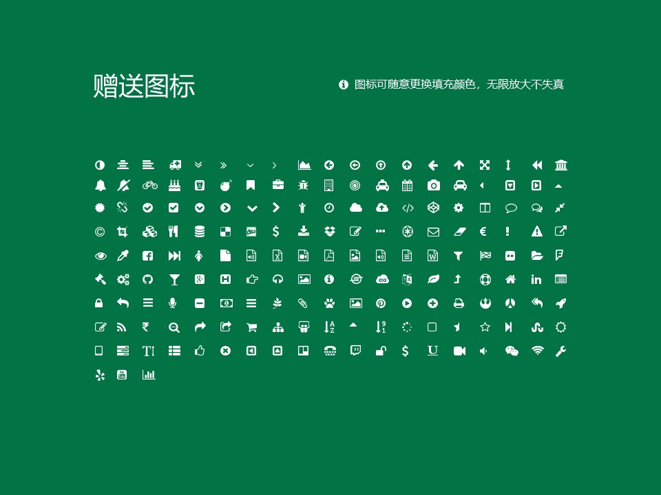 安庆医药高等专科学校PPT模板下载_幻灯片预览图35