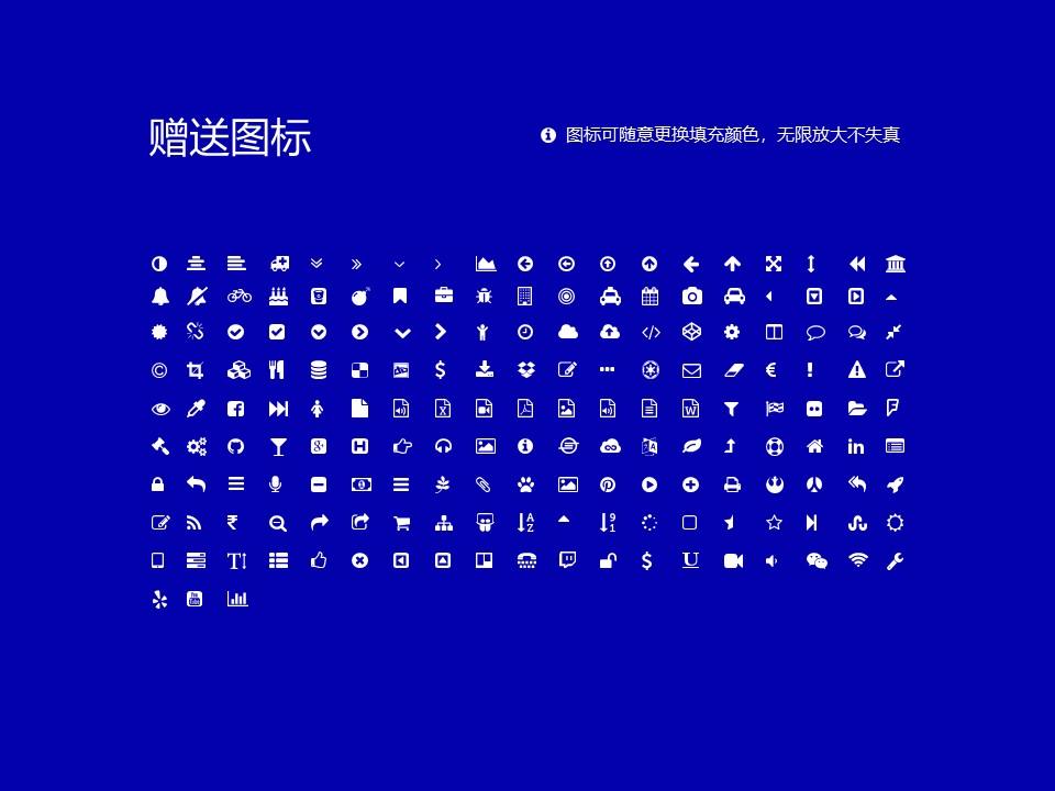 安徽工业大学PPT模板下载_幻灯片预览图35