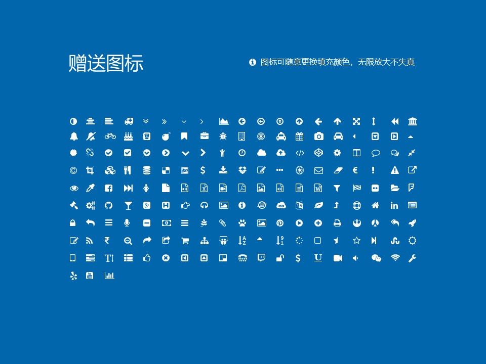 福建对外经济贸易职业技术学院PPT模板下载_幻灯片预览图35