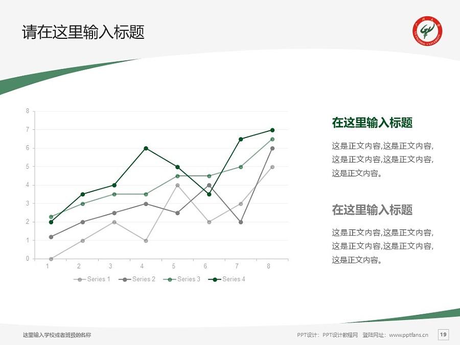 广州大学PPT模板下载_幻灯片预览图19