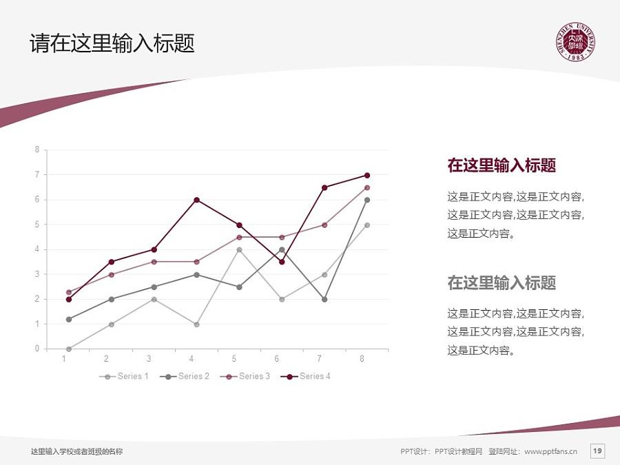 深圳大学PPT模板下载_幻灯片预览图19