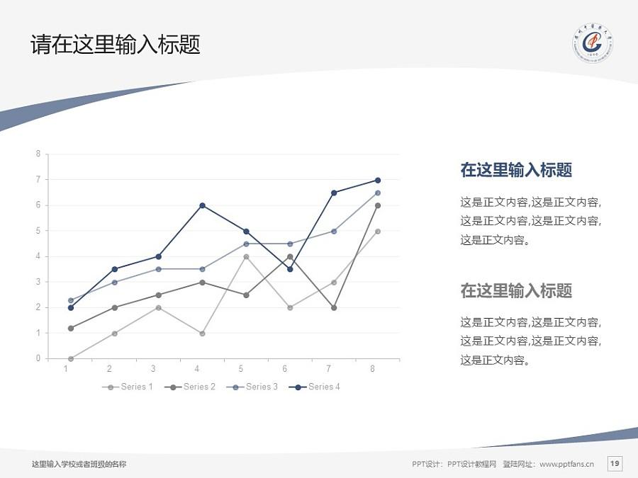 广州中医药大学PPT模板下载_幻灯片预览图19