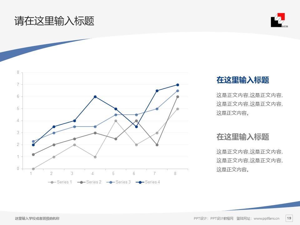 上海建峰职业技术学院PPT模板下载_幻灯片预览图19
