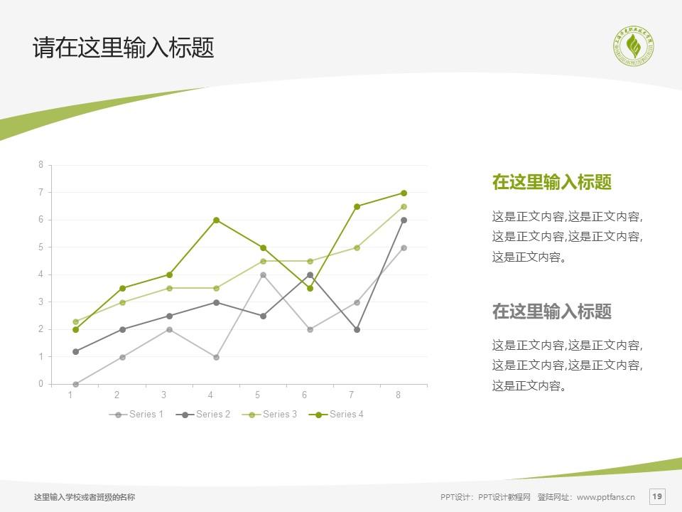 上海济光职业技术学院PPT模板下载_幻灯片预览图19