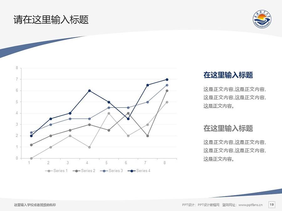 上海海洋大学PPT模板下载_幻灯片预览图19