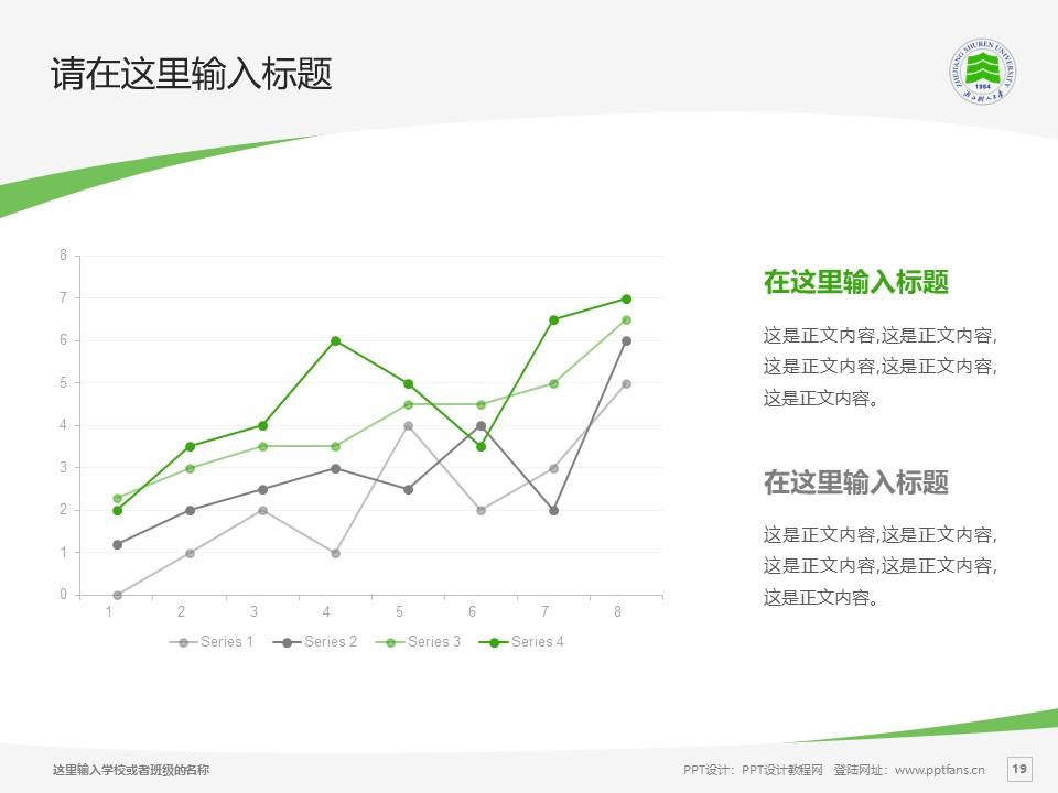 浙江树人学院PPT模板下载_幻灯片预览图19