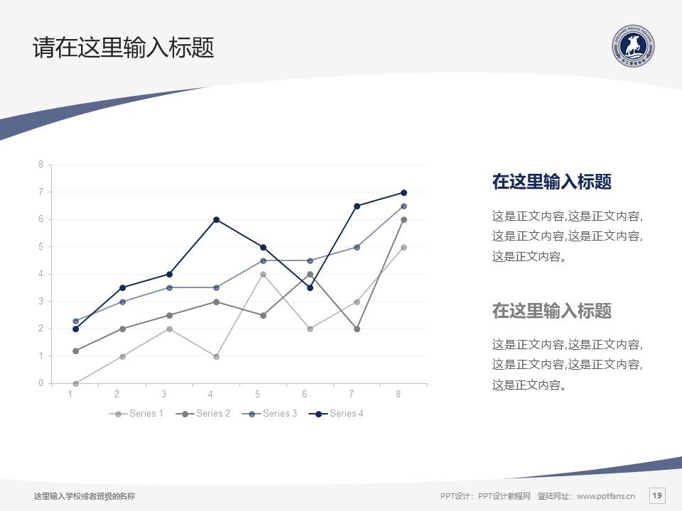 浙江警察学院PPT模板下载_幻灯片预览图19