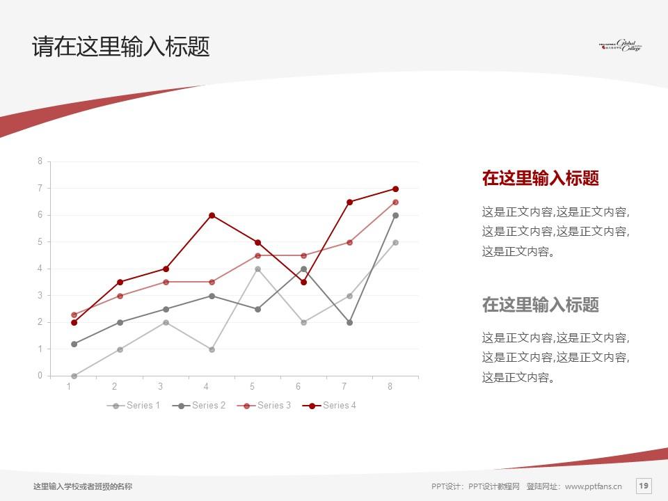 苏州港大思培科技职业学院PPT模板下载_幻灯片预览图19