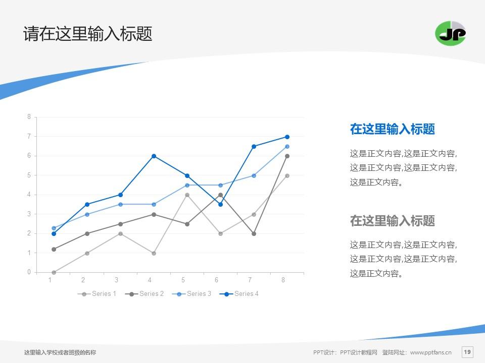 江阴职业技术学院PPT模板下载_幻灯片预览图19