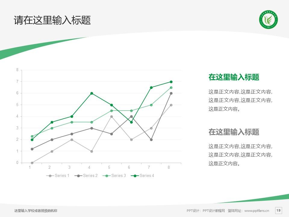 江苏农林职业技术学院PPT模板下载_幻灯片预览图19