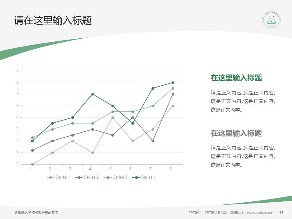 扬州环境资源职业技术学院PPT模板下载_幻灯片预览图19
