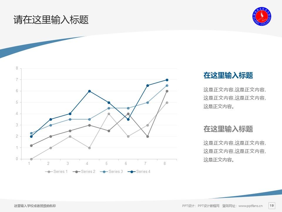紫琅职业技术学院PPT模板下载_幻灯片预览图19