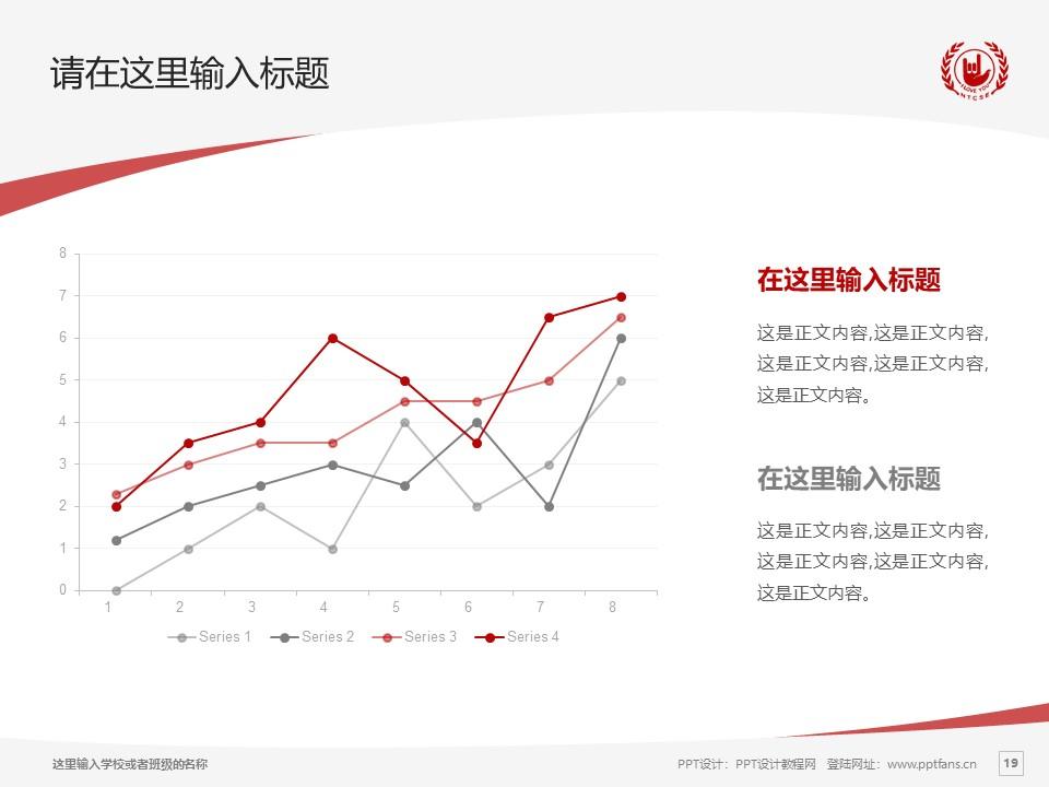 南京特殊教育职业技术学院PPT模板下载_幻灯片预览图19