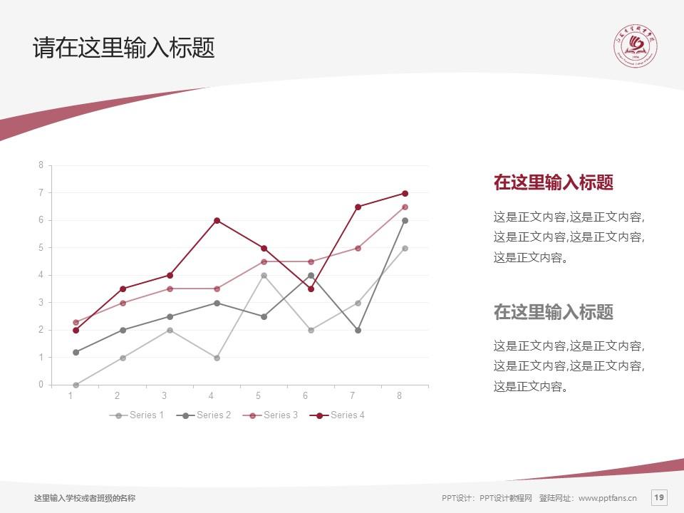 江苏商贸职业学院PPT模板下载_幻灯片预览图19