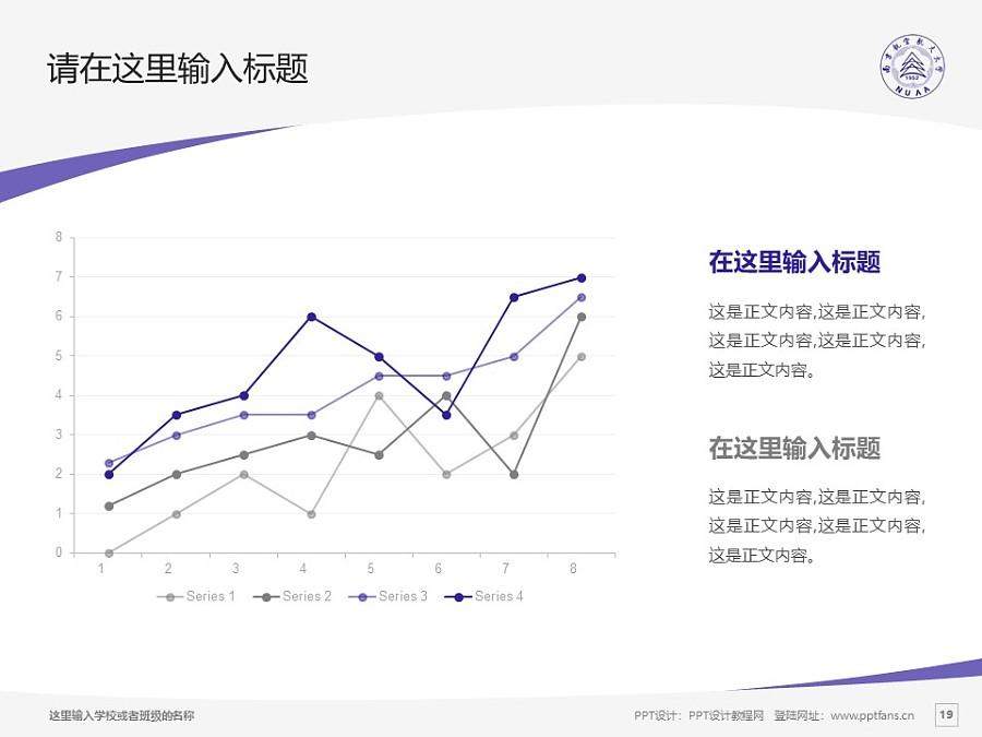 南京航空航天大学PPT模板下载_幻灯片预览图19