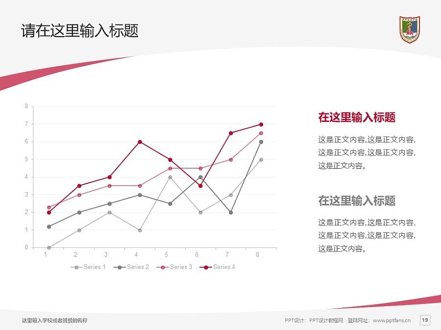 南京医科大学PPT模板下载_幻灯片预览图19