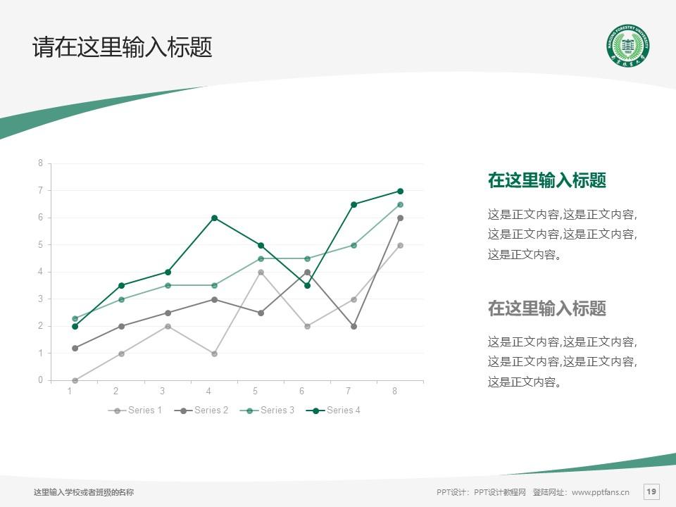 南京林业大学PPT模板下载_幻灯片预览图19