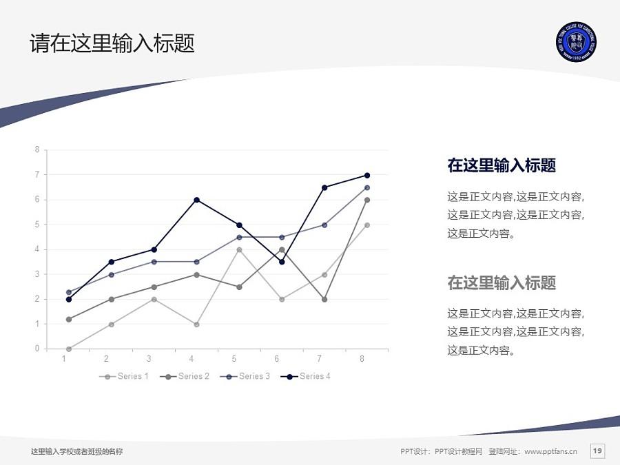 河北司法警官职业学院PPT模板下载_幻灯片预览图19