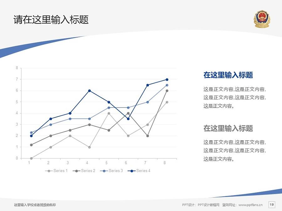 河北公安警察職業學院PPT模板下載_幻燈片預覽圖19