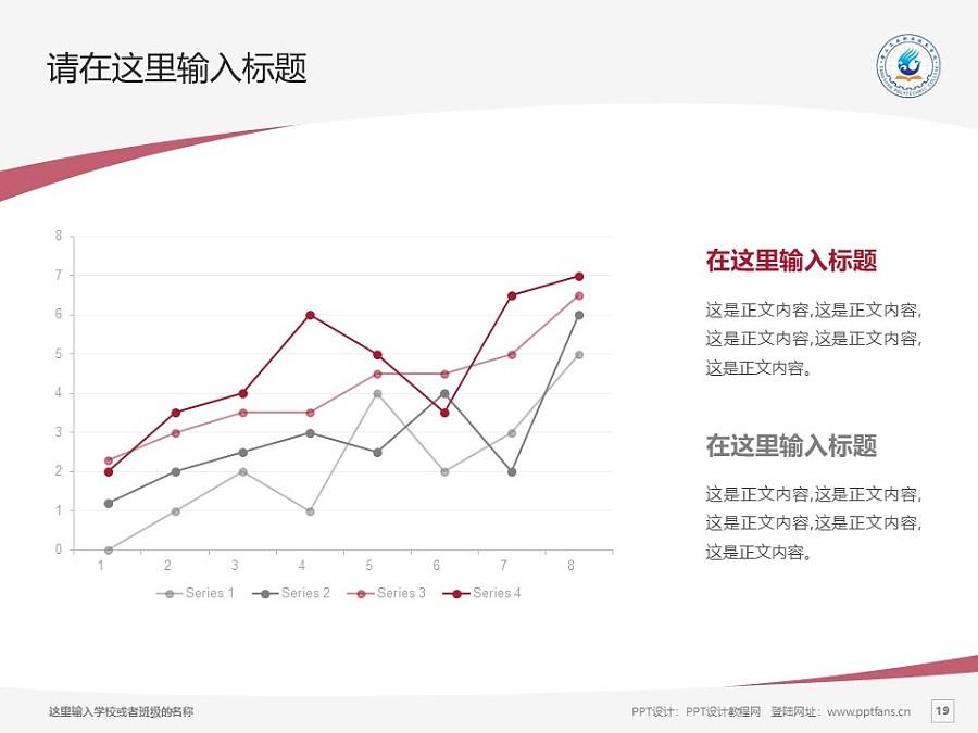 唐山工業職業技術學院PPT模板下載_幻燈片預覽圖19