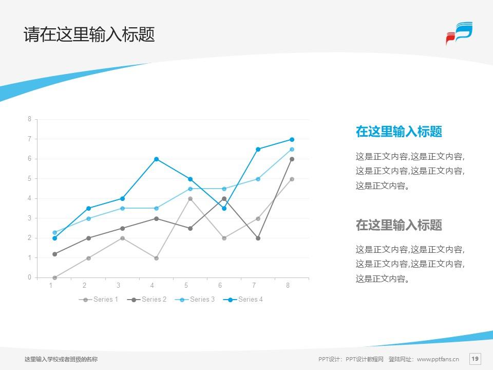安徽新闻出版职业技术学院PPT模板下载_幻灯片预览图19